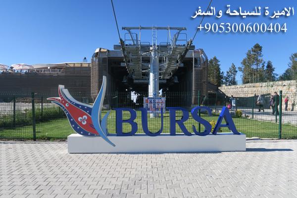 برنامج سياحي 8 ايام في اسطنبول