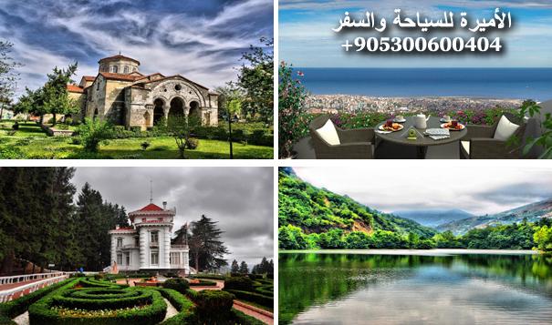 برنامج سياحي لمدة 9 أيام في طرابزون